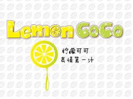 柠檬可可表情第一汁