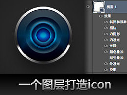 一图层打造镜头icon