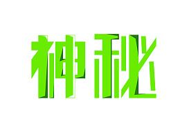 0086 字体变形设计技巧