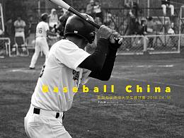 首届两岸大学生棒球赛