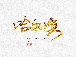 硬笔下的中国字—第1季(城市)