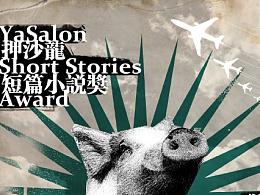 第一届押沙龙短篇小说奖海报