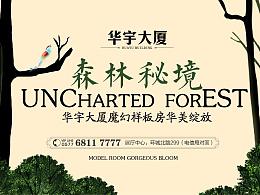 森林秘境-地产-样板房开放