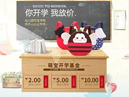 小虫家开学季天猫首页活动页