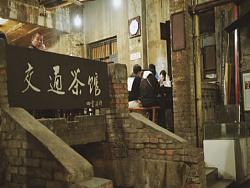 『重庆』交通茶馆