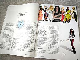 《南华时刊》2017年04月版 Maggie Ai | 时尚插画