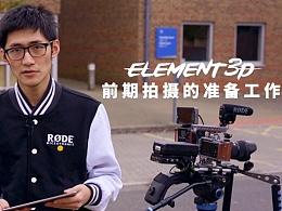 影视飓风出品:Element3D 特效素材前期拍摄的准备工作