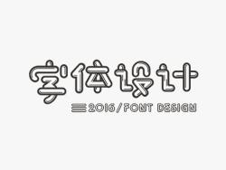 秋刀鱼2016上半年字设精选 by From秋刀鱼