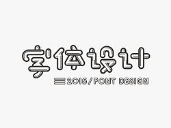 秋刀鱼2016上半年字设精选 by 秋刀鱼设计