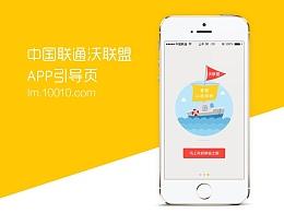 中国联通沃联盟引导页