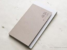 之间设计-武夷瑞芳-宣传册设计