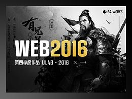 ULab-2016第四季度作品