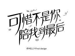 小咩-字体设计01