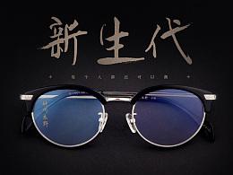眼镜产品拍摄