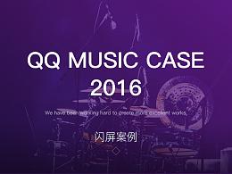 QQ音乐-闪屏类案例