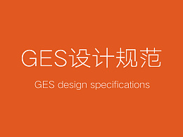 GES项目详细设计规范