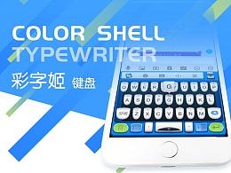 彩字姬键盘 Color shell Typewriter