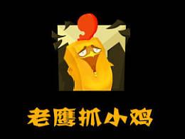 北京四中網校優秀英語作文精選精講(高中版)_老鷹抓小雞游戲作文100_烏鴉老鷹抓羊滿分作文