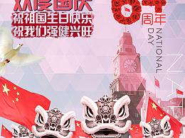 2013年国庆风格手机搭载传播广告一枚