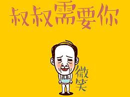 王叔叔-动态表情16枚