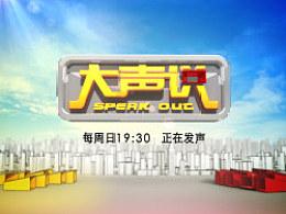 《大声说》上海话版形象片