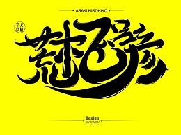 字娱字乐1-JOJOの奇妙冒險