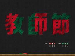 """【教师节】字体设计:解读""""教师节"""""""