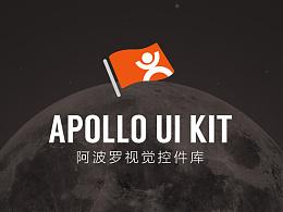 阿波罗 视觉UI控件库