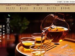 茶业类网站,电商网站,具有销售功能!