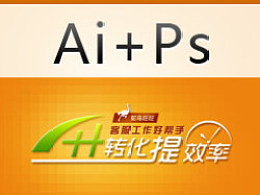 AI+PS制作banner