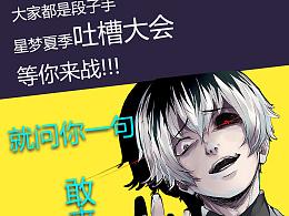 APP活动宣传海报