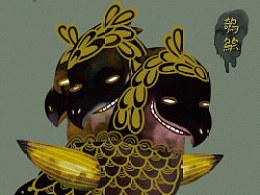 毕业设计山海经怪物插画再设计LittleStrangeCreatures