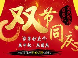 中秋海报沙发+双节中秋国庆