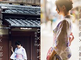 人间散步曲(一)——在京都,赴一场巴黎的约定