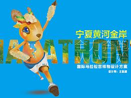 宁夏黄河金岸国际马拉松吉祥物设计:阳阳