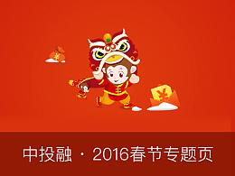 2016年金融平台春节发红包活动
