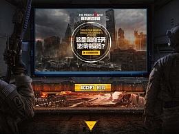 游戏测试活动页面