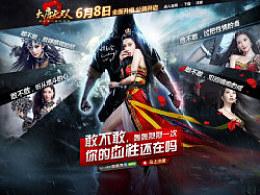 大唐无双25月展示站