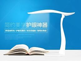 灵狐护眼台灯 OM-120宝贝详情设计