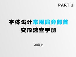 字体设计-常用偏旁部首变形速查手册/2
