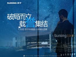 suning社会招聘网站