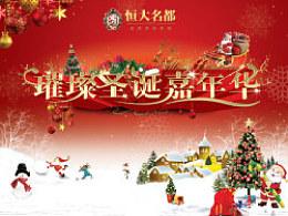 2014圣诞节春节