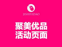 聚美优品2015女装店铺活动页面