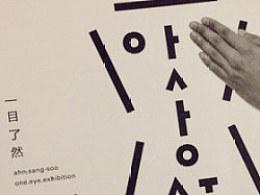ONE EYE  —— 韩国设计大师安尚秀摄影展