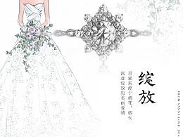 【梵尼洛芙珠宝洛可可女王系列】- 绽放 设计灵感:FLOWERING 烟花-求婚钻戒 婚戒设计
