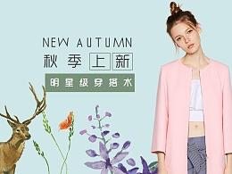 秋季上新服装系列Banner
