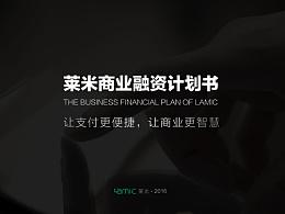 融资商业计划书