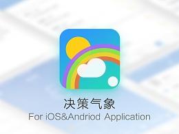 决策气象app