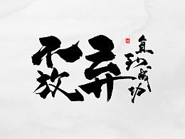年会用字(毛笔)