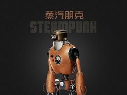 写实拟物图绘制(蒸汽朋克机器人)鼠绘/UI设计